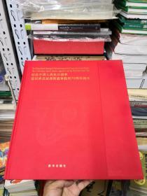 向胜利致敬 -- 纪念中国人民抗日战争暨世界反法西斯战争胜利70周年阅兵   【大型画册,精装约6开,限量5000册】