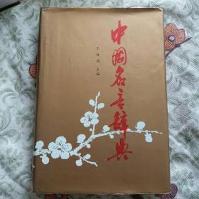 中国名言辞典(山东大学出版社、1986年一版二印)