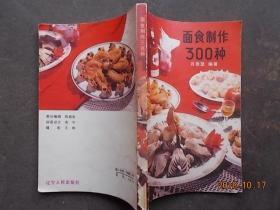 面食制作300种