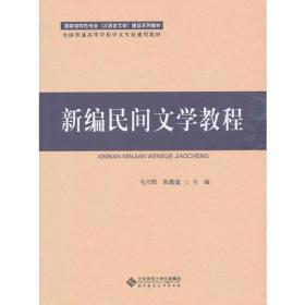 新编民间文学教程