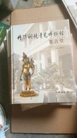丹阳铜镜青瓷博物馆:集古堂