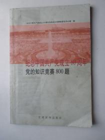 纪念中国共产党成立80周年-党的知识竞赛800题