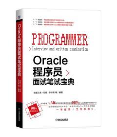 Oracle程序员面试笔试宝典