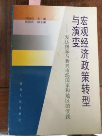 宏观经济政策转型与演变:发达国家与新兴市场国家和地区的实践
