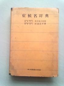 症候名辞典【昭和30年3月25日一版一印】32开精装本有护封
