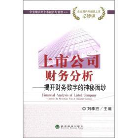 9787514110180-mi-企业境内外上市融资与管理丛书:上市公司财务分析:揭开财务数字的神秘面纱