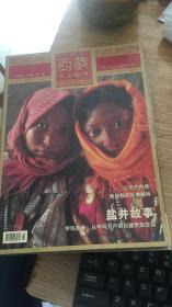 西藏人文地理2007.1月