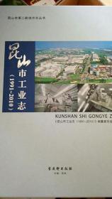 昆山市工业志(1991-2010)