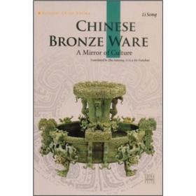 正版xg-9787508513256-中国青铜器(英文版)