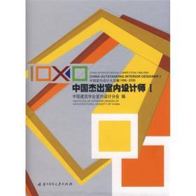 中国杰出室内设计师1:中国室内设计大奖赛1998-2008