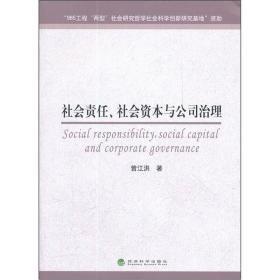 社会责任、社会资本与公司治理