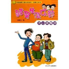 酷男生俱乐部 开心果甄帅 汤素兰 浙江少年儿童出版社 9787534241406