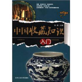 ★中国收藏知识入门