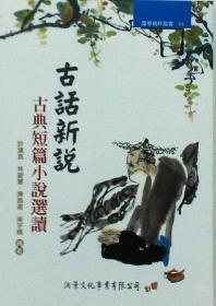 古话新说:古典短篇小说选读