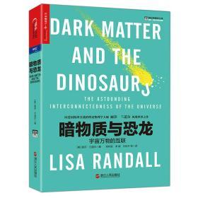 当天发货,秒回复咨询 XIN 正版 暗物质与恐龙/[美] 丽莎·兰道尔/9787213077265 如图片不符的请以标题和isbn为准。