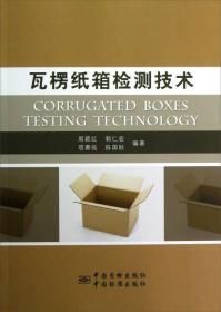 瓦楞纸箱检测技术