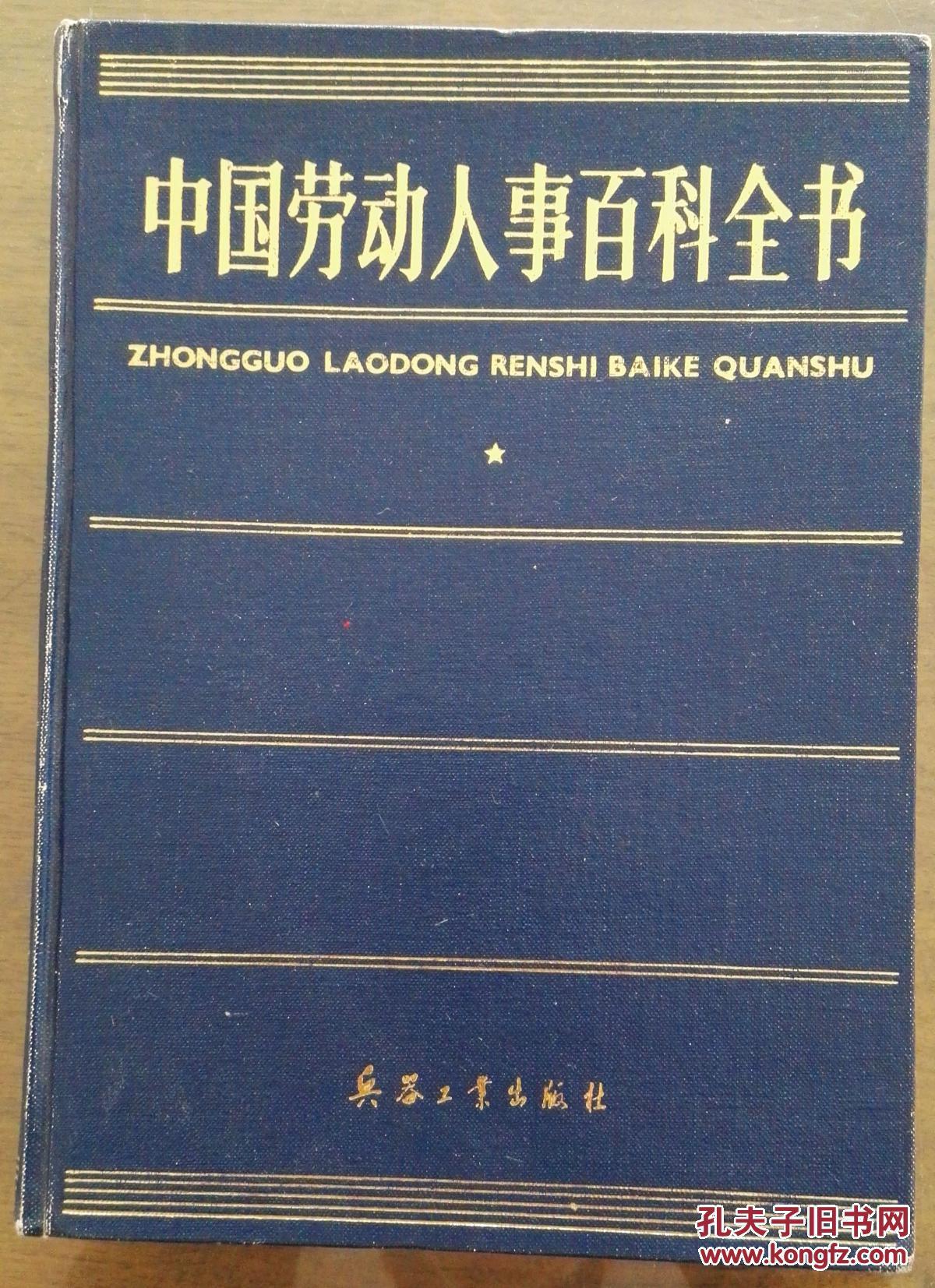 中国劳动人事百科全书修订本