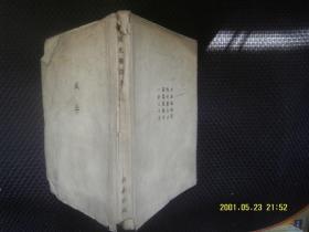 诗集 风土 日文原版 昭和十八年一版一印