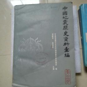 中国地震历史资料汇编(第二卷)