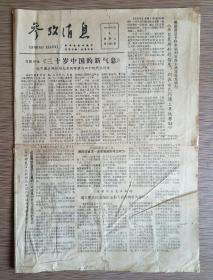 参考消息 1979年10月5日 八开四版(三十岁中国的新气息、拯救了青霉素的难民、通胀何以博得哄堂大笑、日本少年犯趋小、老龄化)