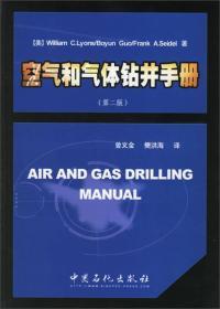 空气和气体钻井手册(第2版)