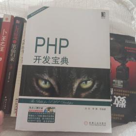 PHP开发宝典