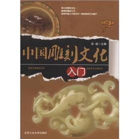 中国雕刻文化入门