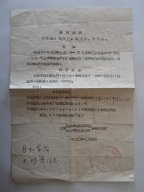 1970年上海纺织品采购供应站第一织布工业公司革命委员会织布花样展请柬