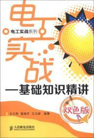 电工实战系列·电工实战:基础知识精讲(双色版)