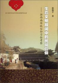 生态文明视阈中的民间信仰:浙西南传统信仰习俗考察