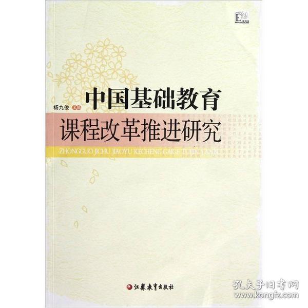 中国基础教育课程改革推进研究
