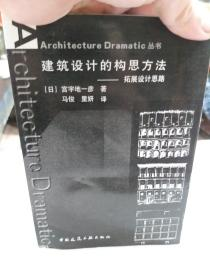 Architecture  Dramatic  丛书《建筑设计的构思方法-拓展设计思路》一册