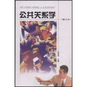 公共关系学(修订本)