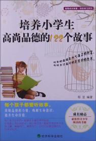 智慧成长故事·快乐学习系列:培养小学生高尚品德的122个故事