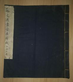 民国珂罗版:苏轼·苏文公书前赤壁赋(
