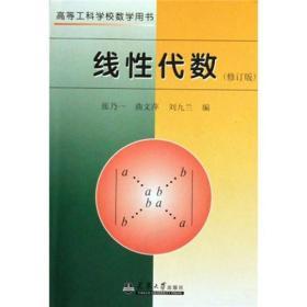 高等工科学校数学用书:线性代数(修订版)