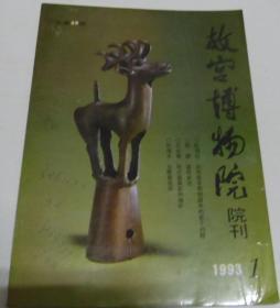 故宫博物院院刊(1993年第1期)