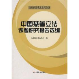 正版 中国慈善立法课题研究报告 民政部政策法规司 中国社会出版社