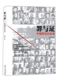 罪与证:中国慰安妇实录