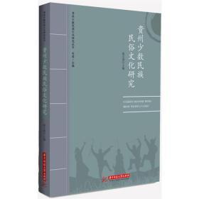 贵州少数民族民俗文化研究