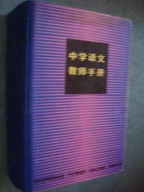 《中学语文教师手册》硬精装 姚麟园主编 1096页 1982年1版1印 原版书 馆藏 品佳 书品如图