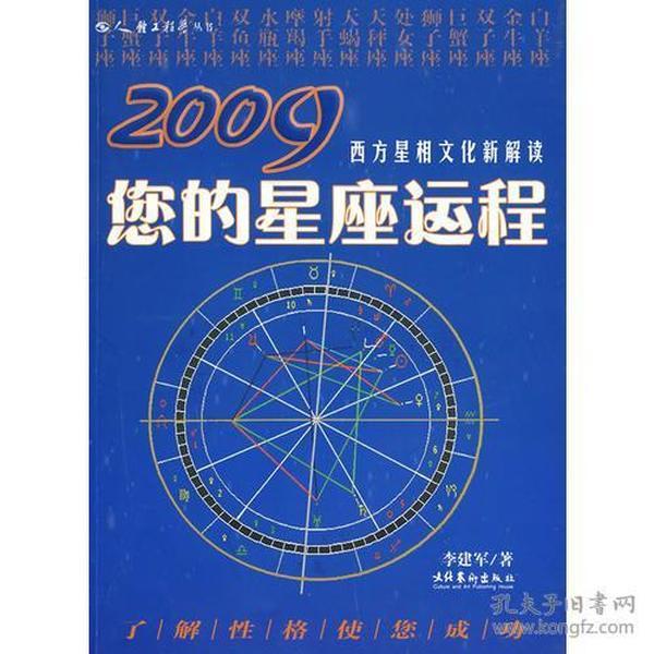 2009西方星座文化新解读 你的星座运程