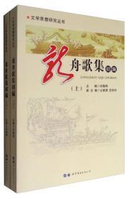 文学思想研究丛书:龙舟歌集初编(套装上下册)