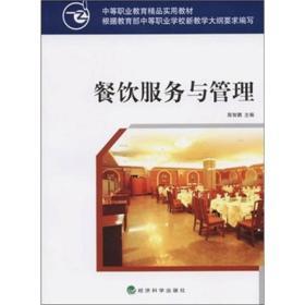 餐饮服务与管理