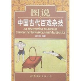图说中国古代百戏杂技