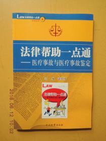 医疗事故与医疗事故鉴定(法律帮助一点通)