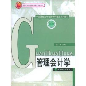 中央财经大学会计学科重点系列教材:管理会计学