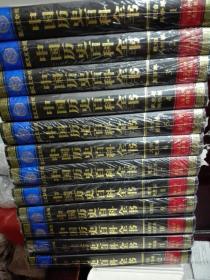 《中国历史百科全书》精装版大全套12册全