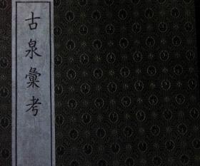 古泉汇考 2函8册