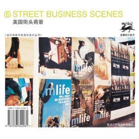 设计师眼中的海外设计丛书--5有趣的商店 6美国街头商景